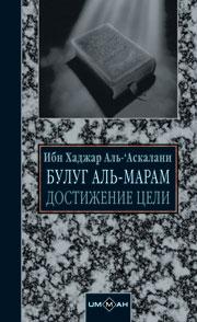 Книга аскаляни булюг аль-марам