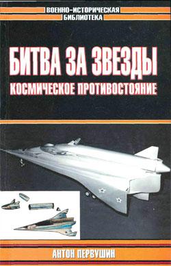Первушин Антон - Битва за звезды-2. Космическое противостояние (часть II)