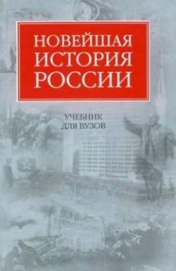 новейшая история отечества 20 века читать онлайн
