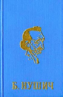 Нушич Бранислав - Наши архивы