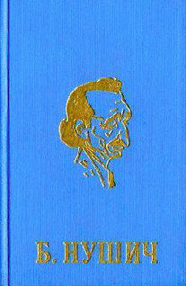 Нушич Бранислав - Политический противник