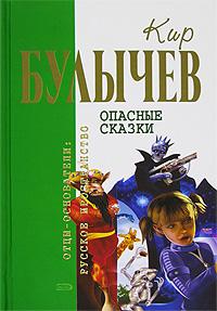 Булычев Кир - Опасные сказки