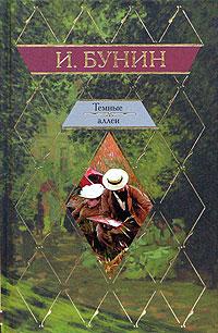 fb2 любовь в рассказах темные аллеи бунина