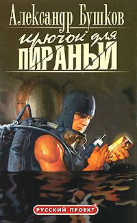 oshusheniya-ot-mineta-pri-forme-kryuchkom