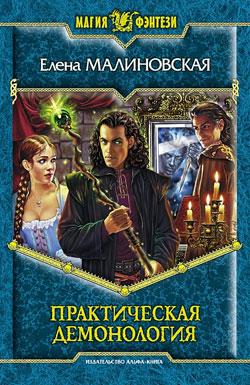 Малиновская елена все книги по сериям скачать бесплатно - 322