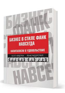 9e544c5b6ebe Книга: Бизнес в стиле фанк навсегда. Капитализм в удовольствие