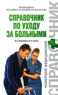 Уход за лежачими больными книги частные пансионаты в иркутске для пожилых