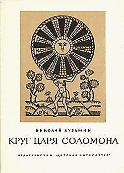 Книга  Круг царя Соломона 887ac574b1c