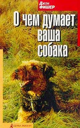 Книга джон фишер о чем думает ваша собака