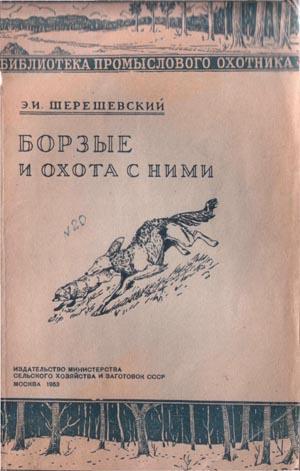 Читать Борзые и охота с ними - Шерешевский Э