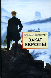 Закат европы освальд шпенглер читать