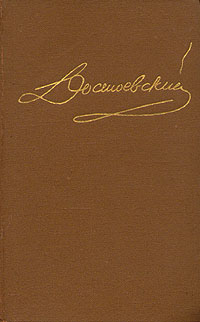 игрок достоевский скачать книгу