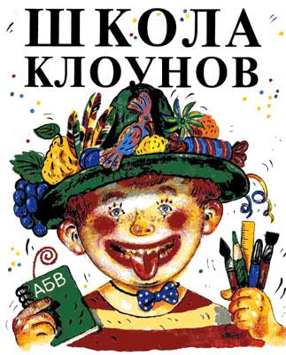 Успенский школа клоунов