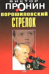 <b>Ворошиловский стрелок</b> - <b>Пронин Виктор</b>