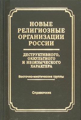 Новые религиозные организации России деструктивного и оккультного характера