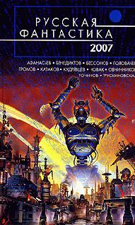 Русская фантастика – 2007