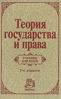 Теория государства и права учебник бабаев