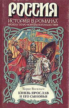 Обложка князь александр невский биография краткая