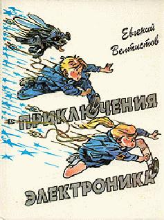 Обложка книги приключения электроника кто написал