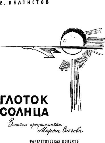Глоток Солнца