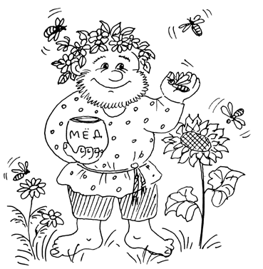 Пчелы в радость, или Опыт