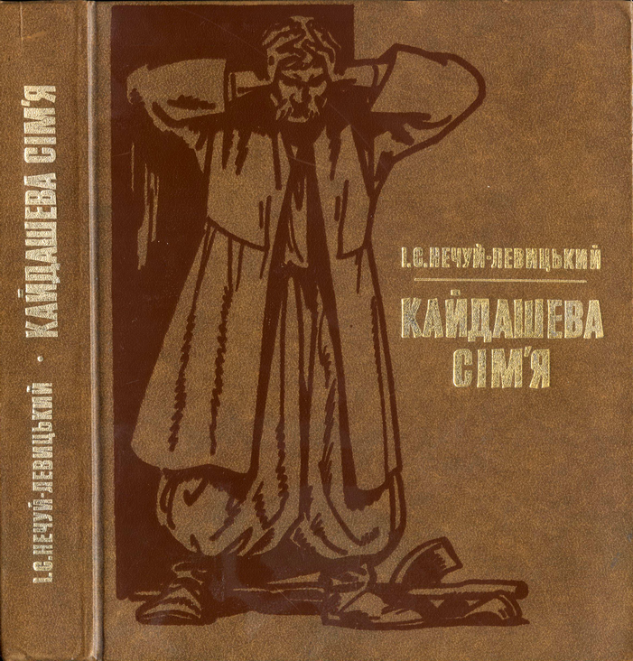Іван нечуй-левицький. Світогляд українського народу. Ескіз.