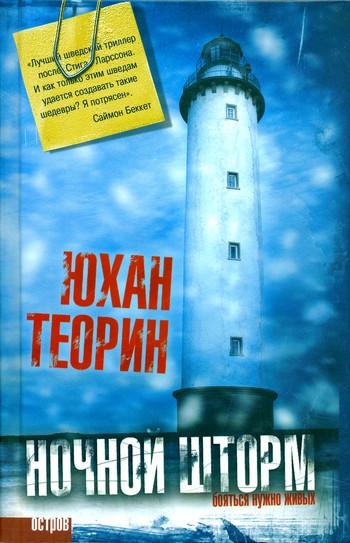 Книга Люди шторма