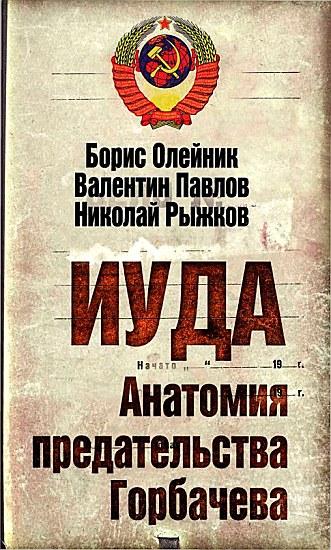 Иуда. Анатомия предательства Горбачева
