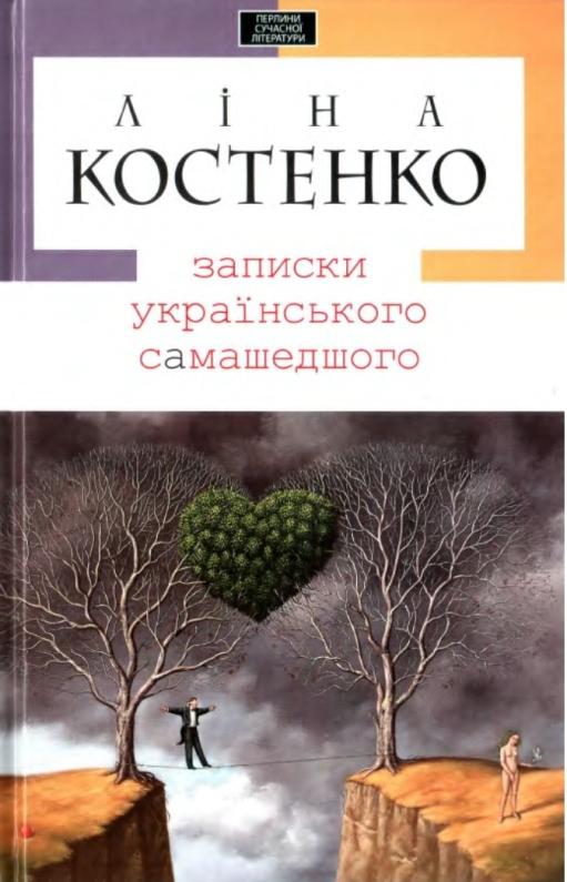 Книга  Записки українського самашедшого 56d3f24d962e0