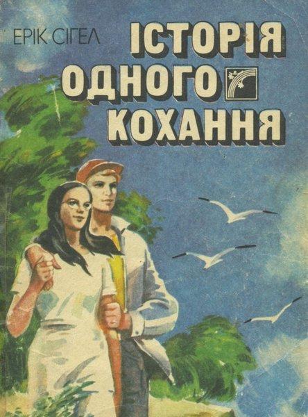 Історія одного кохання