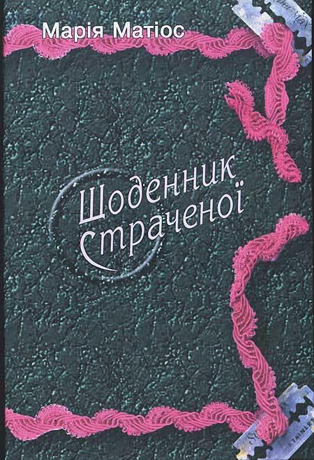 Щоденник страченої