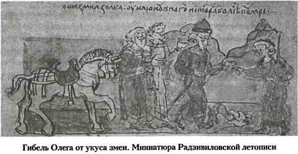 Вещий олег вещий олег - легендарный древнерусский воевода