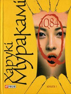 1Q82. Книга 1 (квітень - червень)