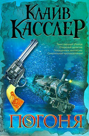 Книга  Погоня c1f2ac5a14c