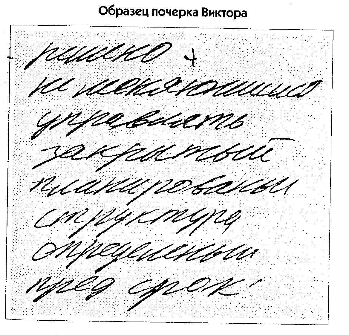 характер по почерку тест: