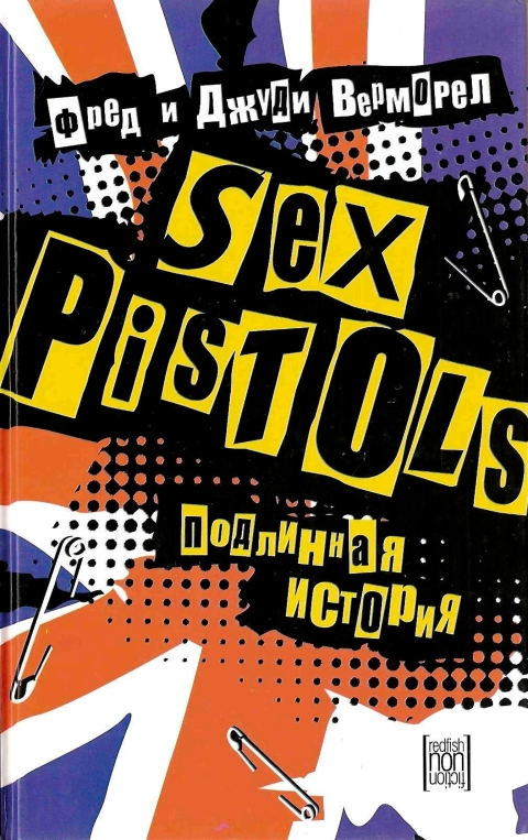 Секс газета журнал мистер икс почитать