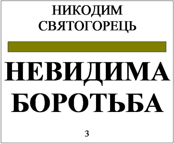 Никодим Cвятогорець - Невидима боротьба