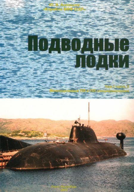 тарас подводные лодки второй мировой войны купить