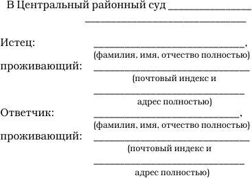 заявление о вынесении частного определения образец