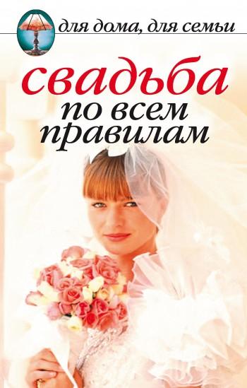 Как провести свадьбу дочери по всем правилам