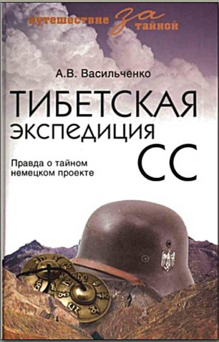 Скачать книгу тибетская экспедиция сс