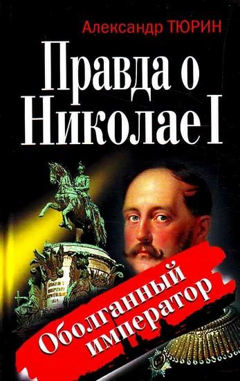 Правда о Николае I. Оболганный