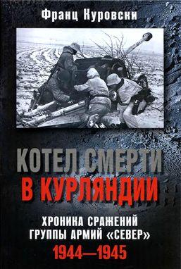 Котел смерти в Курляндии. Хроника сражений группы армий «Север». 1944–1945