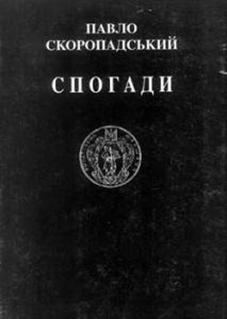 Спогади. Кінець 1917 – грудень 1918