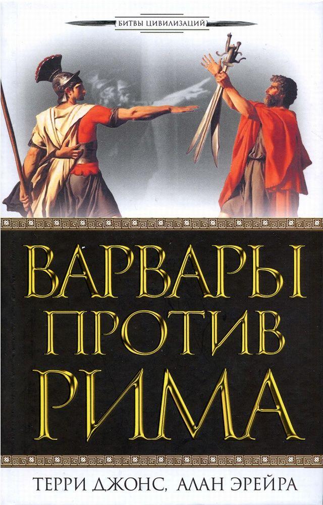 Варвары против Рима