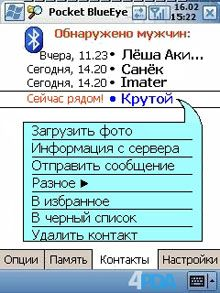 Журнал 4PDA. Февраль-Март 2006