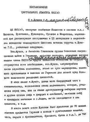 100 мифов о Берии. От славы к проклятиям, 1941-1953 гг.