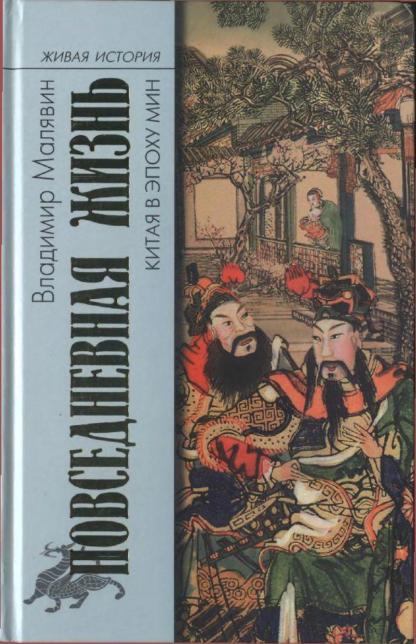 Книга история китая скачать