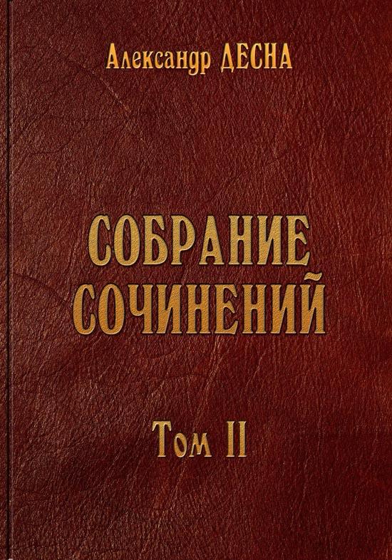 Собрание сочинений. Том 2. Витраж хрустального собора. Стихотворения