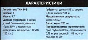 ТАНКИ иллюстрированная энциклопедия. Часть 1